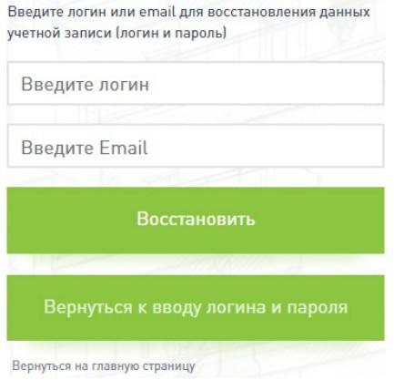 Форма для ввода логина или e-mail