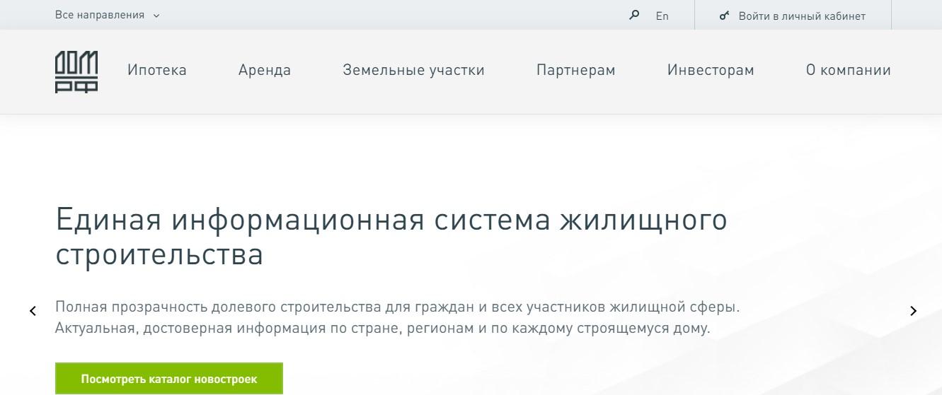 Заглавная страница дом.рф