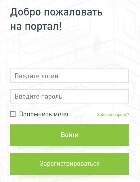 Для работы с порталом зарегистрируйтесь