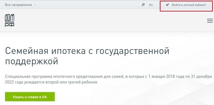Кнопка входа в Личный кабинет на сайте АО «Дом.рф»