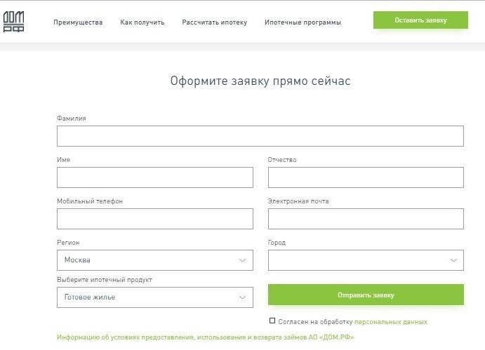 Форма заявки на оформление ипотечного кредита