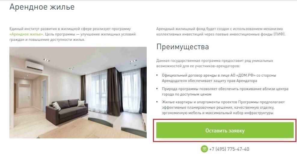 Преимущества аренды жилья через АО «Дом.рф» и ссылка для подачи заявки на оформление договора аренды