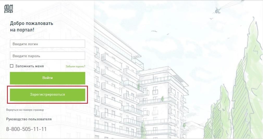 Страница входа в Личный кабинет на сайте АО «Дом.рф» и кнопка регистрации