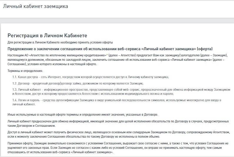 Условия пользовательского соглашения для регистрации Личного кабинета (часть 1)