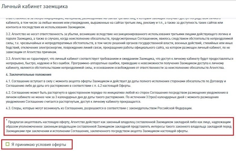 Условия пользовательского соглашения для регистрации Личного кабинета (часть 2)