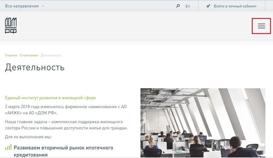 Кнопка главного меню в верхней части страниц сайта