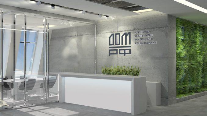 АИЖК ДОМ.рф - личный кабинет заемщика